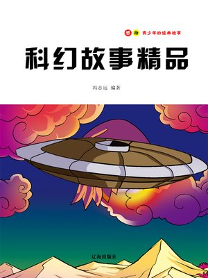 cover image of 感动青少年的经典故事(Inspiring Success Stories for Teenagers)