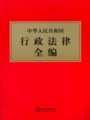 cover image of 中华人民共和国行政法律全编 (Collected Administrative Law of the People's Republic of China)