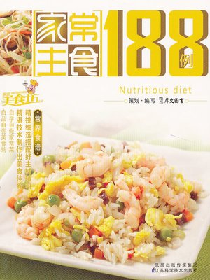 cover image of 夏季营养食谱 (Summer Nutrition Recipes)
