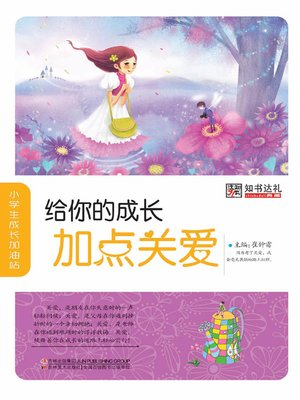 cover image of 给你的成长加点关爱(Add More Care to Your Growth)