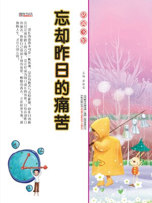 cover image of 忘却昨日的痛苦(Forgetting the Past Pain)