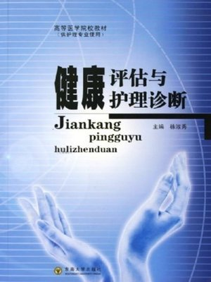 cover image of 健康评估与护理诊断 (Health Assessment and Nursing Diagnosis)