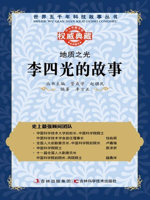 cover image of 地质之光
