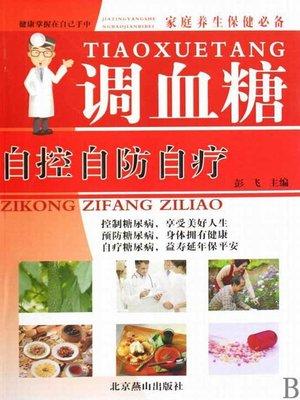 cover image of 调血糖 (Blood Glucose Regulating)