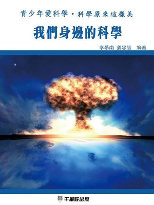 cover image of 我们身边的科学