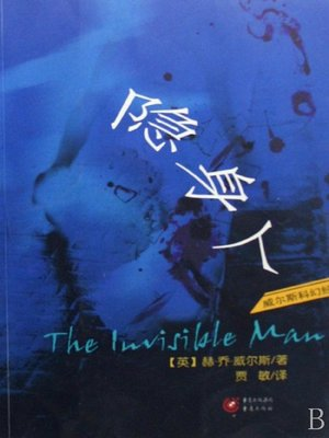 cover image of 隐身人 (Invisible Man)