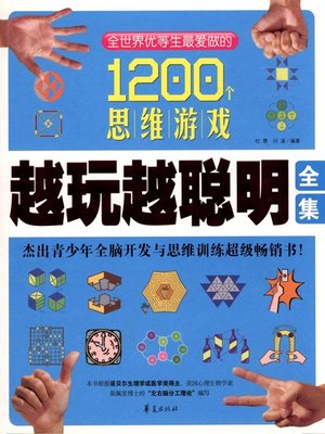 cover image of 越玩越聪明全集 (Complete Works on Play More and Be Cleverer)