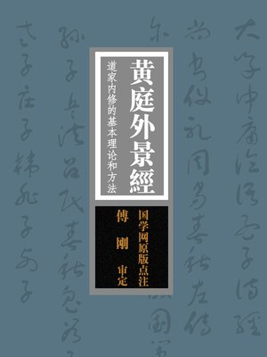 cover image of 国学备览-黄庭外景经(A Comprehensive Collection of Traditional Chinese Classics)