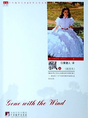 cover image of 飘(上、下) (Gone with the Wind (Part I and II))