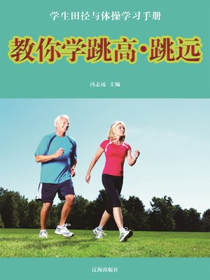 cover image of 教你学跳高·跳远(Teach You How to Do High Jump and Long Jump)