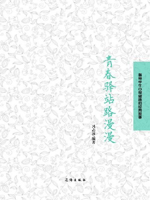 cover image of 青春驿站路漫漫(The Long Road of Youth)