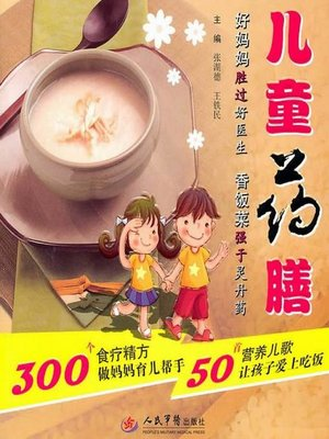 cover image of 儿童药膳 (Children Medicated Diets)