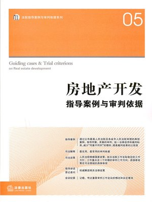 cover image of 房地产开发指导案例与审判依据 (Guiding Case and Judgmental Basis of Real Estate Development)
