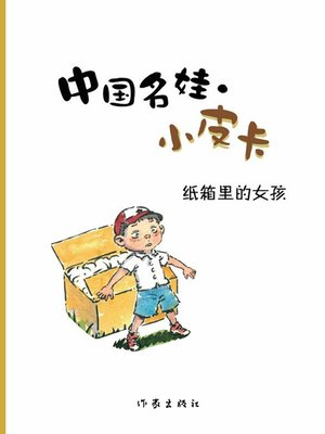 cover image of 纸箱里的女孩  (Girl in the Paper Box)