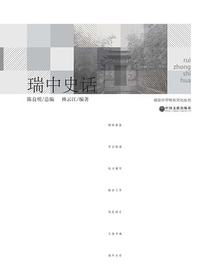 cover image of 瑞中史话