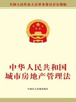 cover image of 中华人民共和国城市房地产管理法