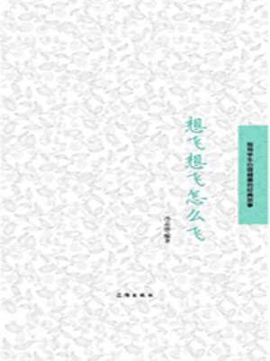 cover image of 想飞想飞怎么飞( Want to Fly Want to Fly How to Fly)