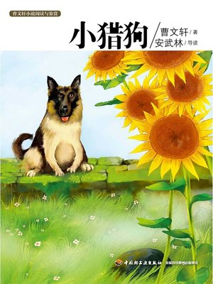 cover image of 曹文轩小说阅读与鉴赏(小猎狗(Reading and Appreciation of Cao Wenxuan's Novels:The Little Hound)