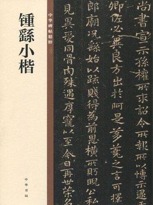 cover image of 钟繇小楷——中华碑帖精粹