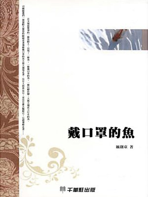 cover image of 戴口罩的魚