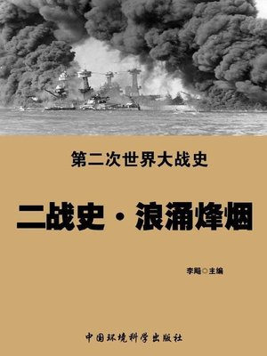 cover image of 二战史·浪涌烽烟