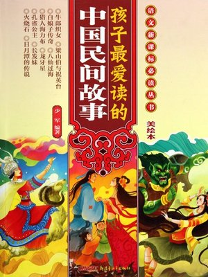 cover image of 孩子最爱读的中国民间故事 (Children's Favorite Chinese Folk Tales)