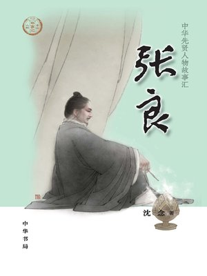 cover image of 张良--中华先贤人物故事汇