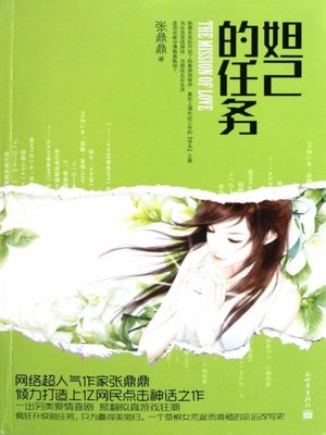 cover image of 妲己的任务 (Mission for Daji)