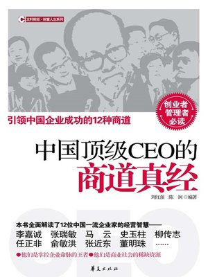 cover image of 中国顶级CEO的商道真经 (Business Essence of China's Top CEO)