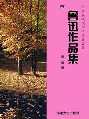 cover image of 鲁迅作品集(5)