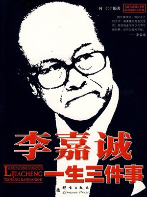 cover image of 李嘉诚一生三件事(Three Stories of Li Ka-shing)