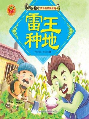 cover image of 雷王种地(Thunder King Tills Land)