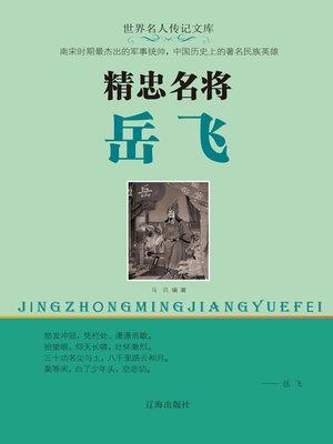 cover image of 精忠名将岳飞