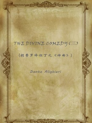 cover image of The Divine Comedy(三)(朗费罗译但丁之神曲)