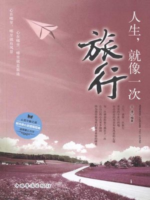 cover image of 人生就像一次旅行 (Life is like a Journey)