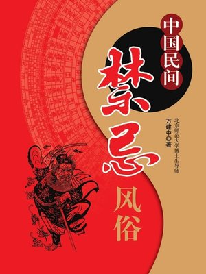 cover image of 中国民间禁忌风俗 (Chinese Folk Taboo Customs )