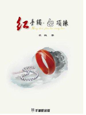 cover image of 紅手鐲?白項鍊