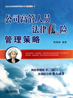 cover image of 公司高管人员法律风险管理策略 (Management Strategy of Company Executives' Legal Risk)