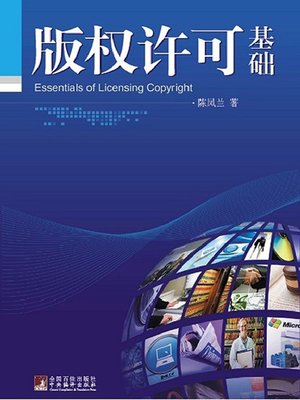 cover image of 版权许可基础 (Essentials of Licensing Copyright)