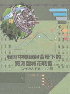 cover image of 我国中部崛起背景下的资源型城市转型(Resource-base City Transition under the Background Of Rise of Central China)