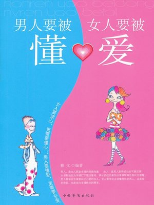 cover image of 男人要被懂,女人要被爱 (Men Should be Understood and Women Should be Loved)