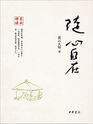 cover image of 随心自在 (Follow Your Heart and Be)