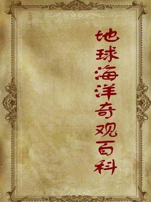 cover image of 地球海洋奇观百科( Encyclopedia of Ocean Wonders on the Earth)