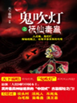 cover image of 鬼吹灯之抚仙毒蛊