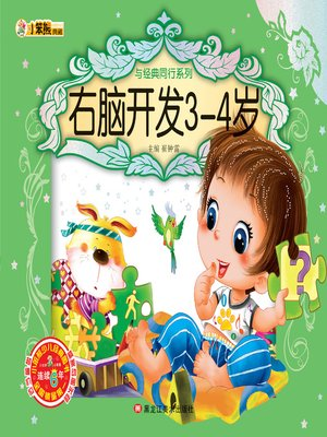 cover image of 右脑开发3-4岁(Right Brain Development for Children Aged 3-4)