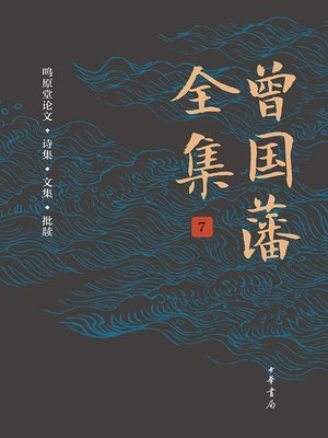 cover image of 曾国藩全集7