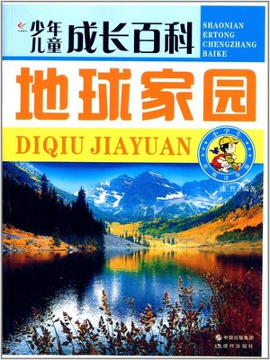 cover image of 地球家园 (Homeland of the Earth)