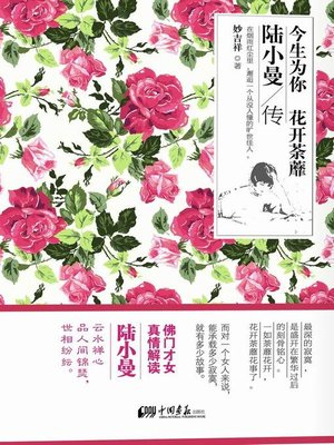 cover image of 今生为你,花开荼蘼:陆小曼传(This Life is For You Like a Roseleaf Raspberry: Biography of Lu Xiaoman)