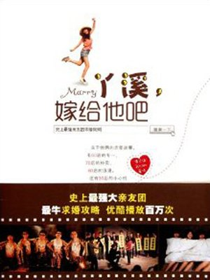 cover image of 丫溪,嫁给他吧 (Marry him! Yaxi!)