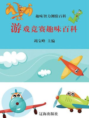 cover image of 游戏竞赛趣味百科( Interesting Encyclopedia of Game Competition)